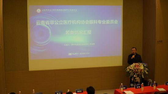 都市时报报道:云南省非公立医疗机构协会眼科专业委员会首届选举会议在昆明召开