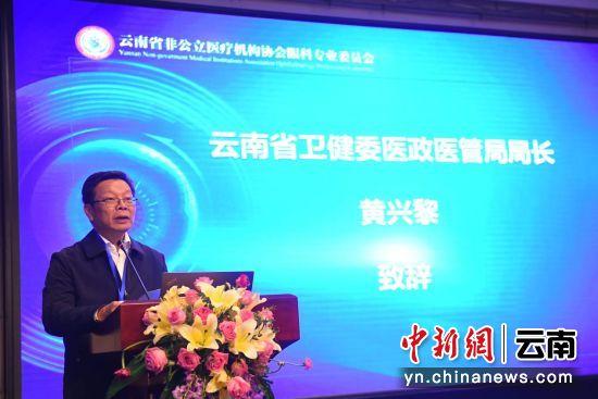 中国新闻网报道:云南省非公立医疗机构协会眼科专业委员会在昆明成立