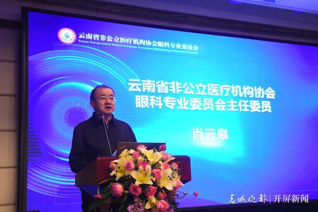 云报报道:云南省非公立医疗机构协会眼科专委会成立大会在昆明召开