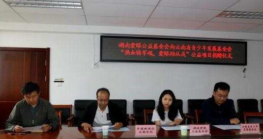 央广网:云南省青基会助力近视青年入伍公益项目启动 已超60人报名