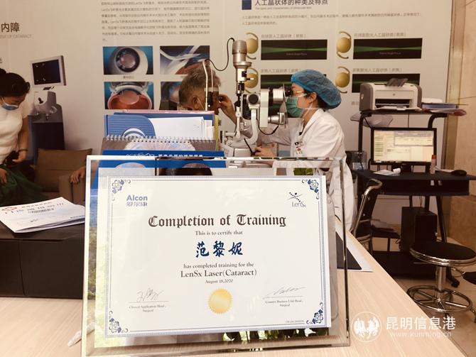 昆明信息港报道:华山眼科LenSx飞秒白内障医师范黎妮获国际认可