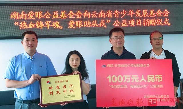 春城晚报报道:这个公益项目在昆启动,云南省应征入伍近视青年可享2000元资助