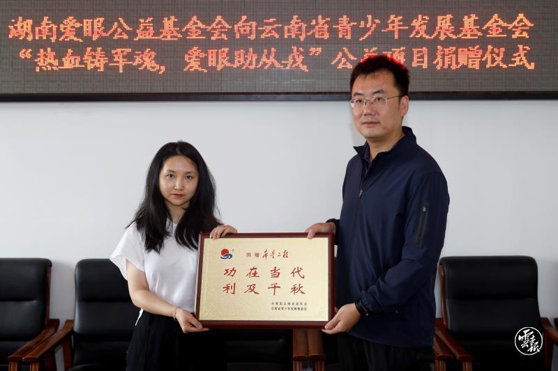 昆明信息港报道:云南省青基会助力近视青年入伍项目启动 已超60人报名