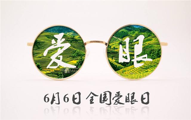 华山眼科公益体检进校园 为学生的眼健康保驾护航